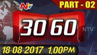 News 30/60 || Mid Day News || 18th August 2017 || Part 2 || NTV - NTVTELUGUHD