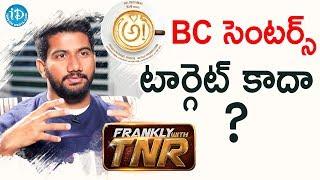 Awe BC సెంటర్స్ టార్గెట్ కాదా ? - Awe Director Prashanth Varma   Frankly With TNR   Talking Movies - IDREAMMOVIES