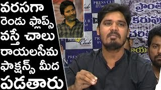 Rayalaseema Student Fires On Trivikram and TFI @ Aravinda Sametha Movie Controversy Meet | TFPC - TFPC