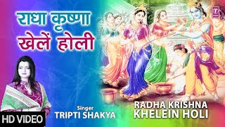 राधा कृष्णा खेलें होली Radha Krishna Khelein Holi I TRIPTI SHAKYA I Latest Video Song - TSERIESBHAKTI