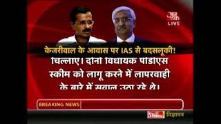 Delhi Chief Secretary Anshu Prakash's 'Slap-gate' Controversy; Delhi Govt Refutes Allegations - AAJTAKTV