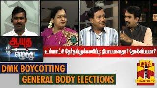 """Aayutha Ezhuthu 29-08-2014 Debate On """"DMK Boycotting Local Body Election"""" – Thanthi TV Show"""