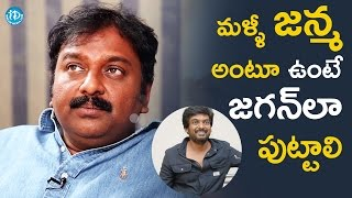 VV Vinayak About Puri Jagannadh || #KhaidiNo150 || Dialogue With Prema - IDREAMMOVIES