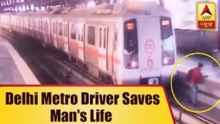 ALERT Delhi Metro driver saves man's life trying to cross tracks - ABPNEWSTV