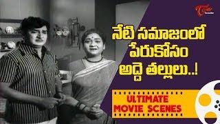 నేటి సమాజంలో పేరు కోసం అద్దె తల్లులు..! | Ultimate Movie Scene | TeluguOne - TELUGUONE