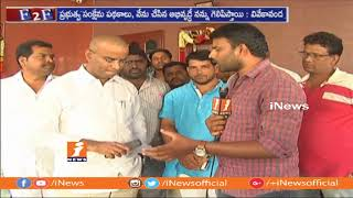 TRS Will Form Govt Again in Telangana | Quthbullapur  TRS Candidate KP Vivekananda | iNews - INEWS