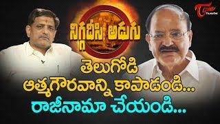 Special Status In Venkaiah Naidu Hands | Niggadeesi Adugu | TeluguOne - TELUGUONE