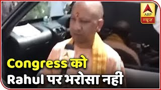 Yogi Adityanath Exclusive; says 'Congress does not trust Rahul Gandhi' - ABPNEWSTV