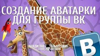 ... Уроки фотошопа. Как сделать в Фотошопе: vphotoshop.ru/swesv2d11uc/avatarka_dlya_gruppy_vkontakte_uroki...