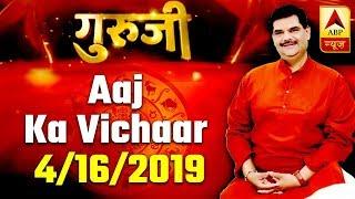 Aaj Ka Vichaar: Main akela hi chala tha janib-e-manzil, Log saath aate gaye aur karwan ban - ABPNEWSTV