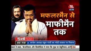 Vishesh | Arvind Kejriwal Says 'So Sorry'; Gadkari, Kejriwal Latest On The List, More To Come? - AAJTAKTV