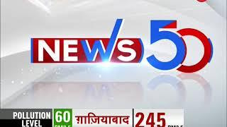 News50: Watch top news headlines of the day, 17th Nov, 2018 - ZEENEWS