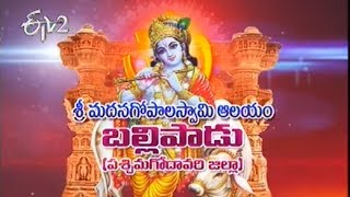 Sri Madana Gopala Swamy Swamy Temple Ballipadu (W. G) - తీర్థయాత్ర - 22nd April 2014 - ETV2INDIA