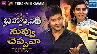 Mahesh Babu Spontaneous Punch To Samantha | Brahmotsavam Telugu Movie |  TFPC - TFPC