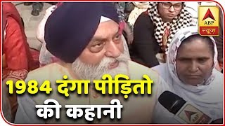 1984 anti-Sikh riots: Bereaved families demand justice - ABPNEWSTV