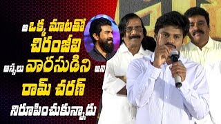 Ram Charan proved that he is the true heir of Chiranjeevi: Saptagiri | Saptagiri LLB pre release - IGTELUGU