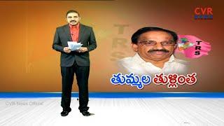 తుమ్మల తుళ్లింత : Thumma Nageshwar Rao to Contest Khammam Lok Sabha Constituency ? | CVR News - CVRNEWSOFFICIAL