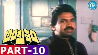 Ankusham Full Movie Part 10 || Rajasekhar, Jeevitha || Kodi Ramakrishna || Chellapilla Satyam - IDREAMMOVIES
