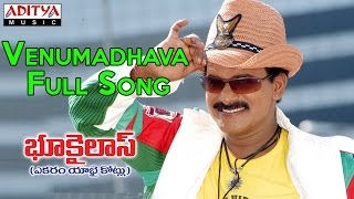 Venumadhava Full Song II  Bhookailas Movie II Venumadhav, Gowri Munjal - ADITYAMUSIC
