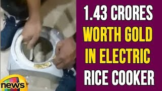 DRI Seized 1.43 Crores Worth Gold In Electric Rice Cooker In Nellore Railway Station| Mango News - MANGONEWS