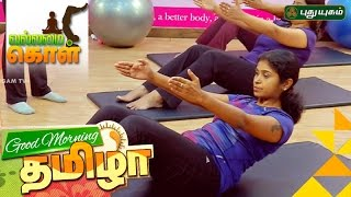 Pilates Exercises | VallamaiKol | Good Morning Tamizha |27/10/2016 | PuthuYugam TV Show