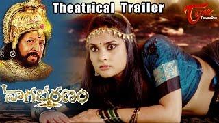 Nagabharanam Movie Theatrical Trailer | Vishnuvardhan | Ramya | #Nagabharanam - TELUGUONE