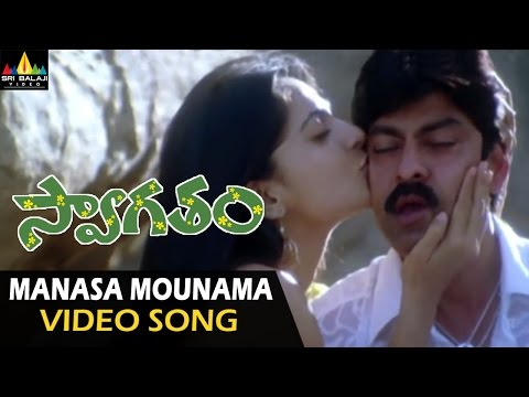 Manasa Mounama Video Song - Swagatham Movie - Jagapati Babu, Anushka, Bhoomika