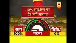 Reservation for general category: Patna university students demand immediate implementatio - ABPNEWSTV