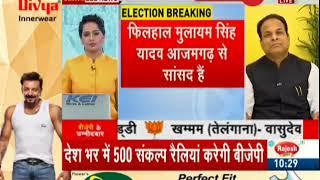 Election Breaking-उत्तर प्रदेश की आजमगढ़ की सीट से चुनाव लड़ेंगे अखिलेश यादव - ZEENEWS