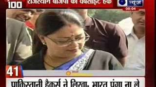 India News: Superfast 100 News in 22 minutes on 25th October 2014, 8:00 AM - ITVNEWSINDIA