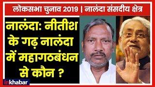 Nalanda Parliamentary Constituency Election 2019; नालंदा में महागठबंधन से कौन उम्मीदवार; नीतीश कुमार - ITVNEWSINDIA