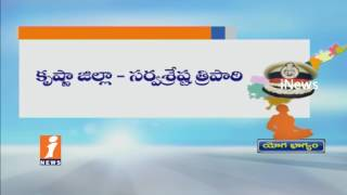 AP Govt Transfer IPS Officers | 13 New SPs Appointed | iNews - INEWS