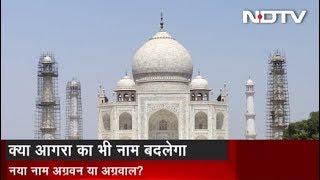 क्या अब नाम बदलने की बारी मुजफ्फरनगर की है? - NDTVINDIA