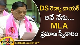 DS Redya Naik Takes Oath as MLA In Telangana Assembly | MLA's Swearing in Ceremony Updates|MangoNews - MANGONEWS