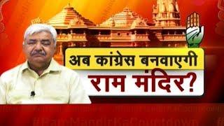 VHP extends support to Congress over Ram Mandir - ZEENEWS