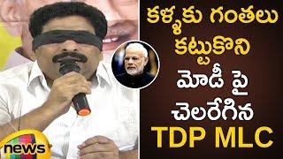 PM Modi is Doing Injustice to Andhra Pradesh Says TDP MLC Buddha Venkanna | TDP Meeting Updates - MANGONEWS