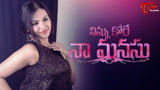 Ninnu Kore Naa Manasu | Telugu Short Film 2018 | By A Pawan Kumar - TeluguOne - TELUGUONE