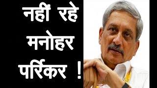 Manohar Parrikar Dies: नहीं रहे गोवा के मुख्यमंत्री मनोहर पर्रिकर; 63 साल की उम्र में हुआ निधन - ITVNEWSINDIA