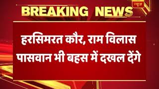 Meenakshi Lekhi, Rajnath Singh will speak in no-confidence motion discussion - ABPNEWSTV