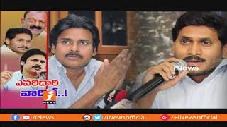 AP Political Parties Fight For AP Bifurcation Act For His Political Credits | Spot Light | iNews - INEWS