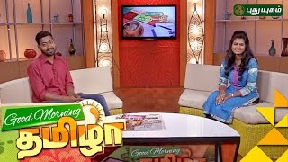 Good Morning Tamizha | 01/12/2016 | PuthuYugam TV Show