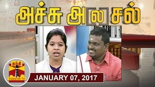 Achu A[la]sal 07-01-2017 Trending Topics in Newspapers Today | Thanthi TV Show