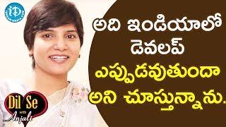 అది ఇండియాలో డెవలప్ ఎప్పుడవుతుందా అని చూస్తున్నా. - MS Hari Chandana Dasari || Dil Se With Anjali - IDREAMMOVIES