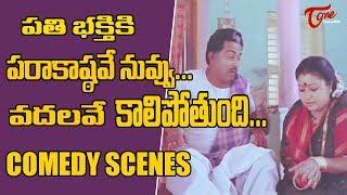పతిభక్తికి పరాకాష్ఠవే నువ్వు.. వదలవే కాలిపోతుంది | Telugu Comedy Scenes | NavvulaTV - NAVVULATV