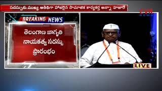 Anna Hazare Speech At Telangana Jagruthi International Youth Leadership Conference 2019 | CVR NEWS - CVRNEWSOFFICIAL