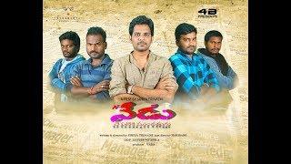 NEDU || New Telugu short Film Trailer 2018 || A Film By Surya Trinadh - YOUTUBE
