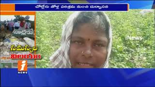 People's Face Health Problems With Leather Industry Stink In Cholleru | Nalgonda | iNews - INEWS