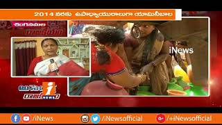 Singanamala MLA Yamini Bala Political Graph & Constituency Problems | Assembly Rajakeeyam | iNews - INEWS