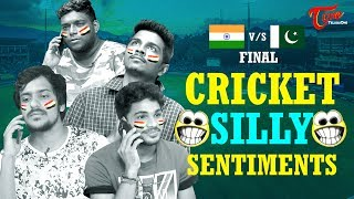 INDIA Vs PAKISTAN Final | Cricket Funny & Silly Sentiments | By Fun Bucket Team - TELUGUONE