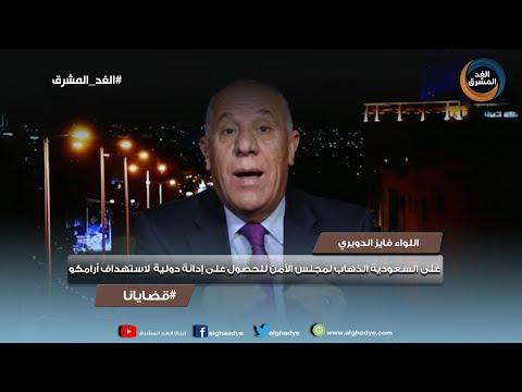 قضاياما | اللواء فايز الدويري: على السعودية الذهاب لمجلس الأمن للحصول على إدانة دولية لجريمة أرامكو
